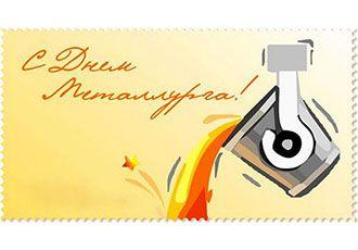 17 Июля - День металлурга!