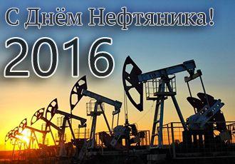 4 сентября - День Нефтяника!