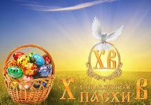16 Апреля - Праздник Светлого Христова Воскресения!