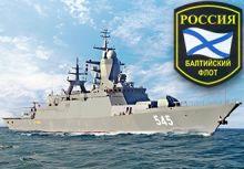 С Днём Балтийского флота!