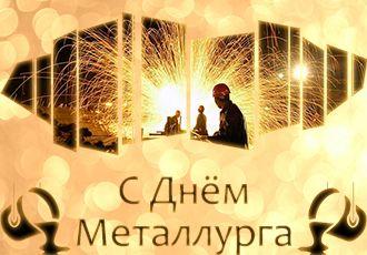 С Днём Металлурга!