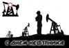 С Днём Нефтяника!