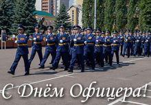 С Днём Офицера