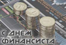 С Днём Финансиста!