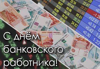 С Днём банковского работника!