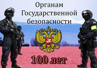100 лет Органам Госбезопасности в России!