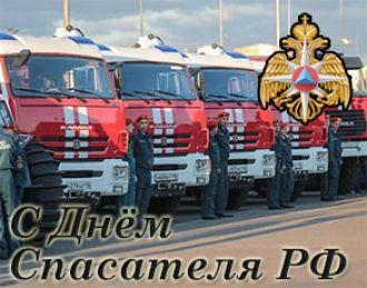С Днём спасателя Российской Федерации!