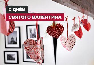 14 февраля - День всех влюблённых
