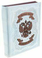 """Подарочная книга """"Оружейная палата Московского Кремля"""" (в коробе)"""