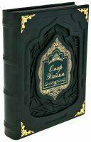 """Книга в кожаном переплете """"Омар Хайям"""" (в коробе)"""