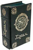 """Книга в кожаном переплете """"Коран"""""""