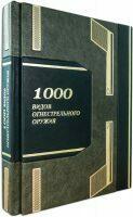 """Подарочная книга """"1000 видов огнестрельного оружия"""""""