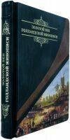 """Книга в кожаном переплете """"Золотой век голландской живописи"""""""
