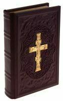 """Подарочная книга в кожаном переплете """"Библия. Книги священного писания Ветхого и Нового завета"""" бордо"""
