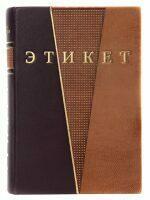 """Книга в кожаном переплёте """"Этикет и протокол"""" Э.Соловьев"""