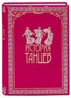 """Книги в кожаном переплёте """"История танцев"""" С.Худеков, в 4-х томах"""