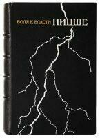 """Книга в кожаном переплёте """"Воля к власти"""" Ф.Ницше"""