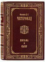"""Книга в кожаном переплёте """"Письма к сыну"""" Ф.Честерфилд"""