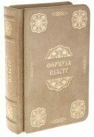 """Книга в кожаном переплете """"Формула власти"""""""