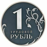 """Монета коллекционная """"Рубль трудовой"""" (посеребрение)"""
