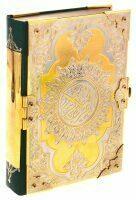 Коран в кожаном переплете с декоративными накладками (Златоуст)