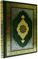 """Книга в кожаном переплете """"Священный Коран"""" (в футляре)"""