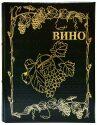 """Книга в кожаном переплете """"Вино. Атлас мира"""" (в футляре)- 1"""
