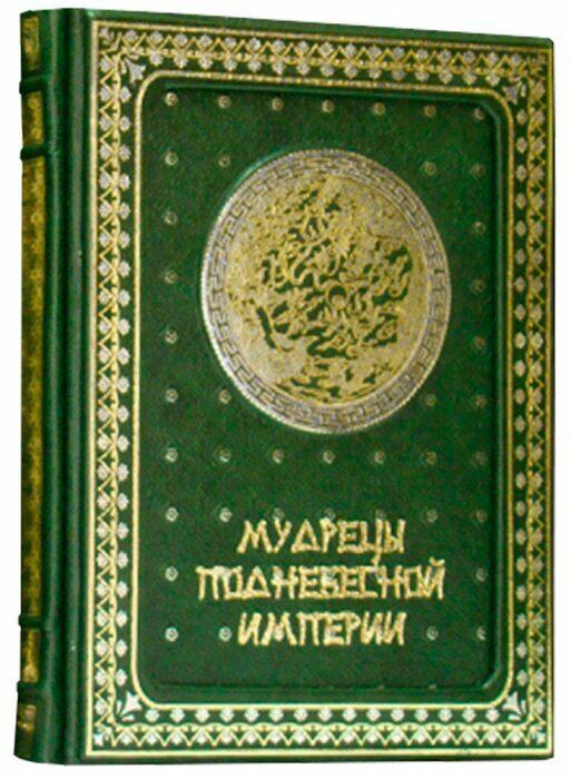 """Книга в кожаном переплете """"Мудрецы Поднебесной Империи"""" зеленый (в футляре)- 0"""