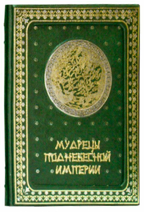 """Книга в кожаном переплете """"Мудрецы Поднебесной Империи"""" зеленый (в футляре)- 1"""