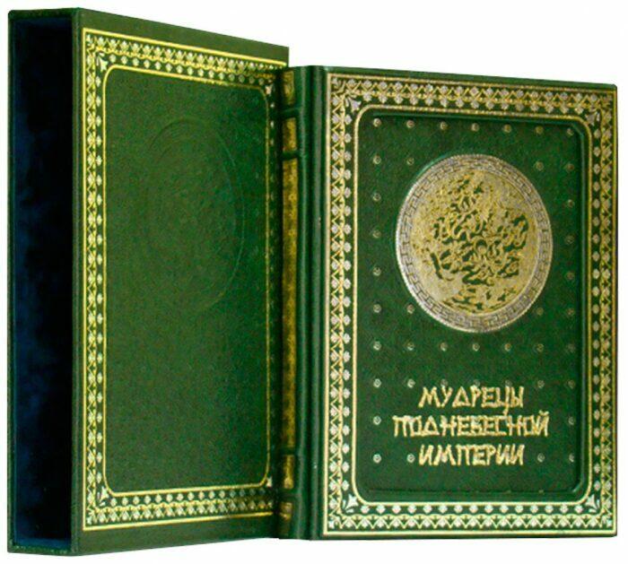 """Книга в кожаном переплете """"Мудрецы Поднебесной Империи"""" зеленый (в футляре)- 2"""