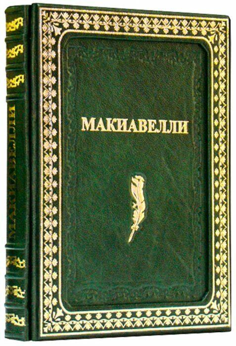 """Книга в кожаном переплете """"Никколо Макиавелли. Государь"""" зеленый (в футляре)- 0"""