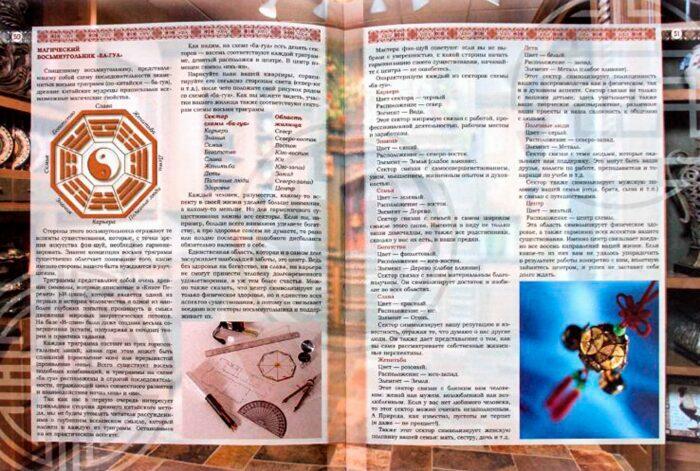 """Книга в кожаном переплете """"Полная энциклопедия Фэн-Шуй""""- 2"""