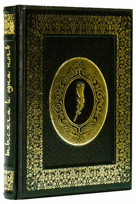 """Книга в кожаном переплете """"1001 ночь Волшебные сказки о любви"""" (в футляре)- 0"""