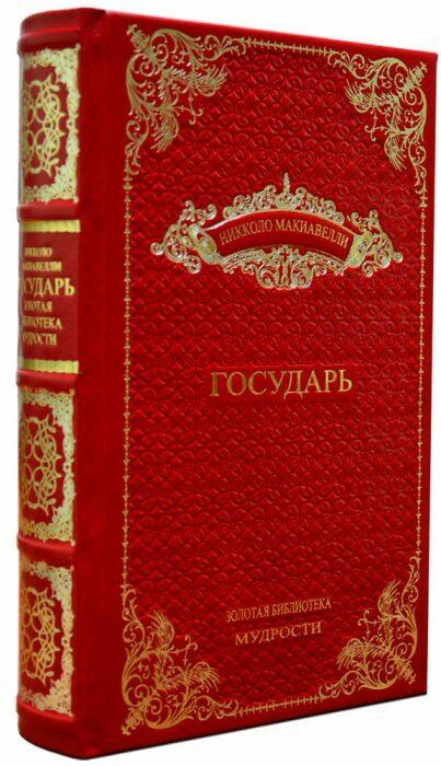 """Книга в кожаном переплете """"Макиавелли. Государь"""" (в футляре)- 0"""