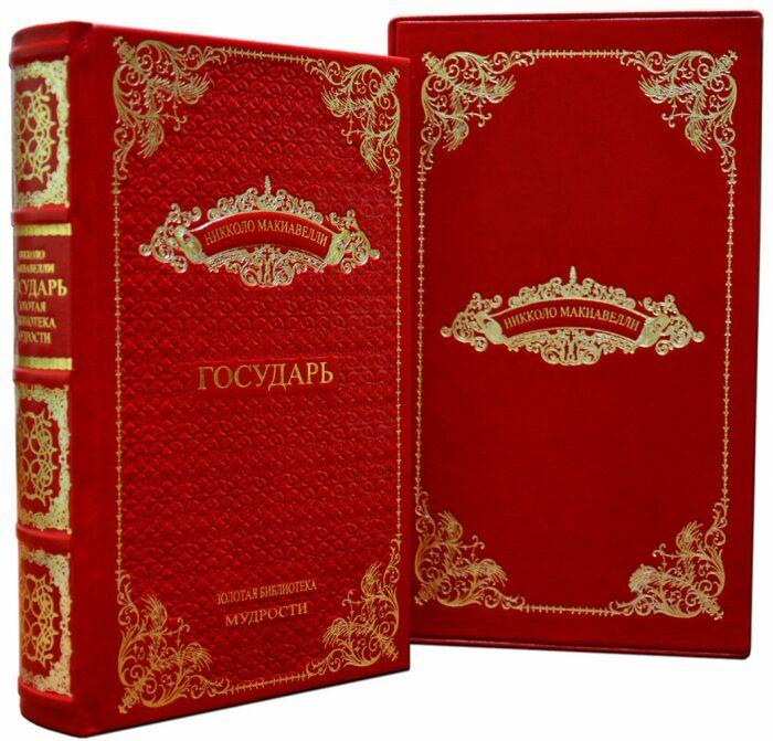 """Книга в кожаном переплете """"Макиавелли. Государь"""" (в футляре)- 1"""
