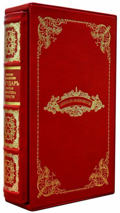 """Книга в кожаном переплете """"Макиавелли. Государь"""" (в футляре)- 2"""