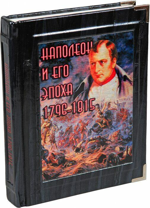 """Книга в кожаном переплете """"Наполеон и его эпоха""""- 2"""