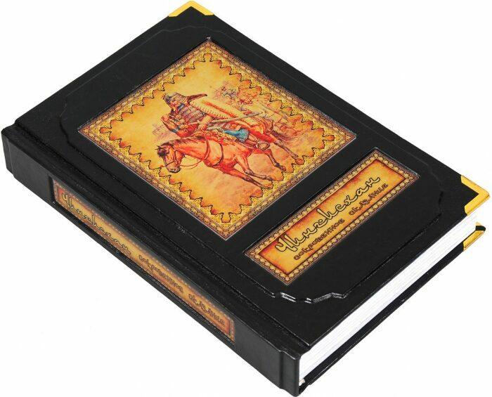 """Книга в кожаном переплете """"Чингисхан. Сокровенное сказание""""- 0"""