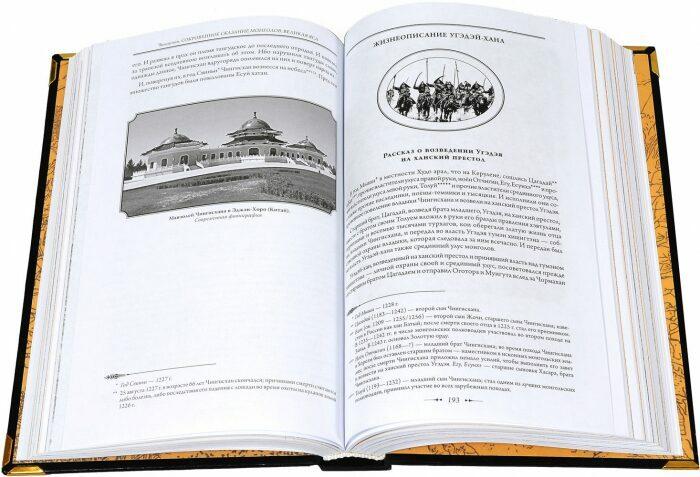 """Книга в кожаном переплете """"Чингисхан. Сокровенное сказание""""- 1"""