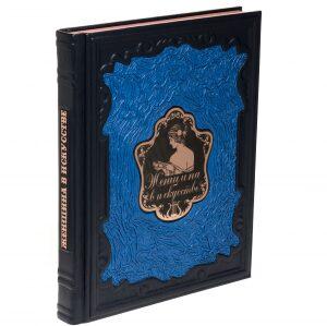 """Подарочная книга в кожаном переплете """"Женщина в искусстве"""""""