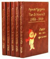 """Подарочные книги в кожаном переплёте """"Архив Мурзилки"""" в 12 томах"""