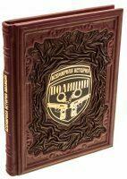 """Подарочная книга в кожаном переплете """"Всемирная история полиции"""""""