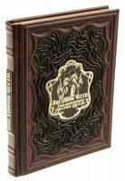 """Подарочная книга в кожаном переплете """"Поединок чести"""""""