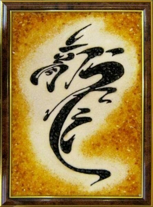 "Картина из янтаря ""Китайский иероглиф дракон""- 0"