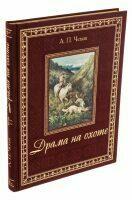 """Подарочная книга """"Драма на охоте"""" (А.П.Чехов)"""