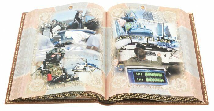 """Подарочная книга в кожаном переплете """"ФСБ. История отечества"""" (в коробе)- 5"""