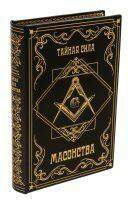"""Книга в кожаном переплёте """"Тайная сила масонства"""""""