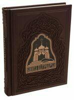 """Подарочная книга в кожаном переплете """"Книга патриарха"""""""
