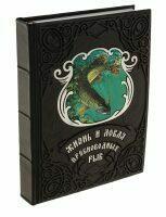 """Книга в кожаном переплёте """"Жизнь и ловля пресноводных рыб"""""""