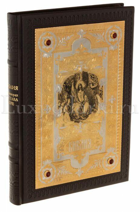 Библия в окладе, в гравюрах Гюстава Доре (Златоуст)- 0
